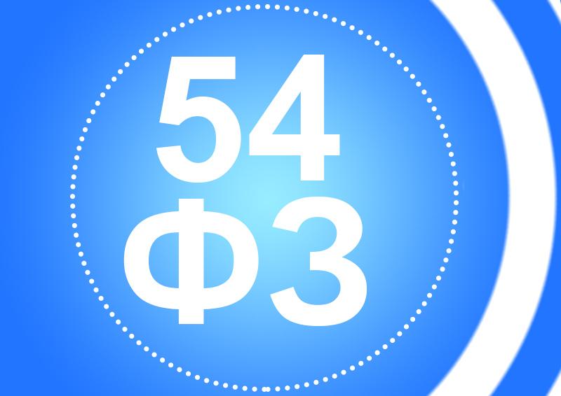 54 ФЗ о применении ККТ в 2020 году