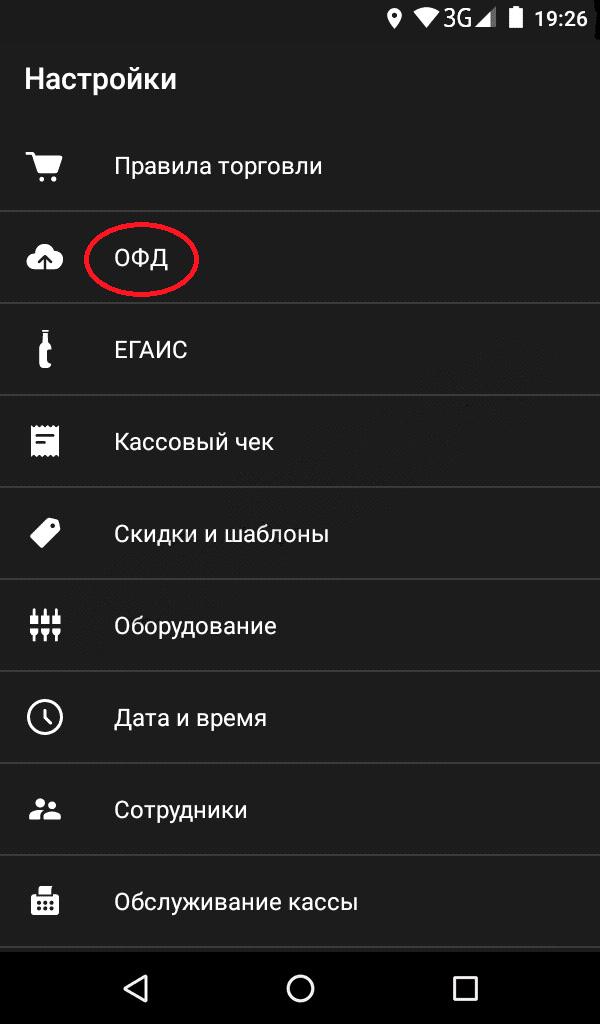 Настройки Эвотор ОФД
