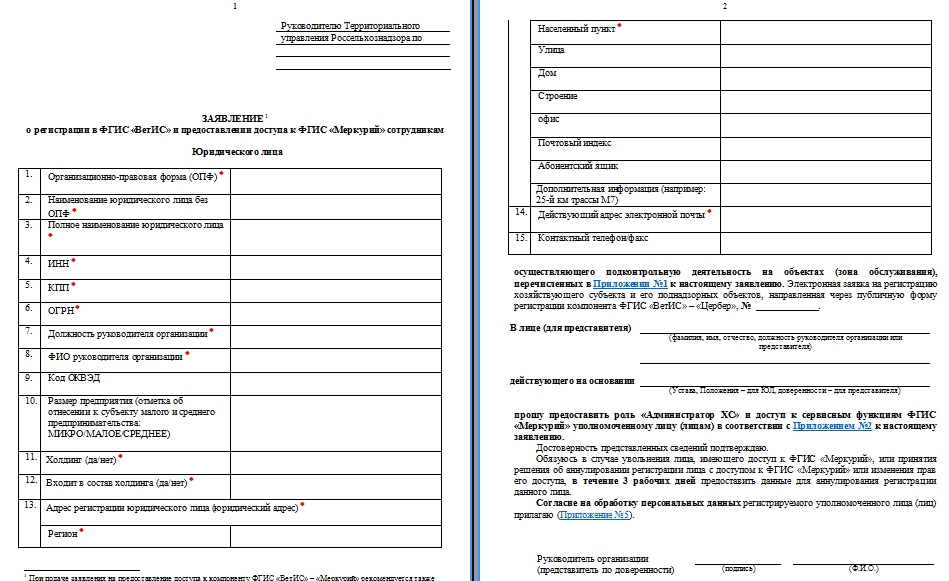 Образец заявления для предоставления доступа к ФГИС «Меркурий» юридическому лицу