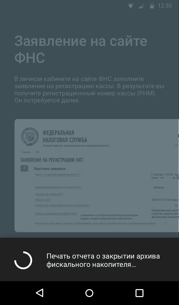 Печать отчета о закрытии ФН эвотор