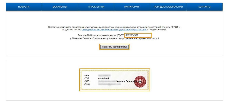 Сформировать сертификат ЭЦП