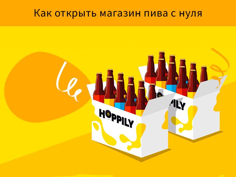 Как открыть магазин пива — открытие пивного магазина с нуля