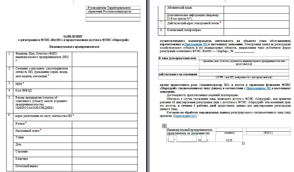 Образец заявления для доступа к ФГИС «Меркурий» для ИП