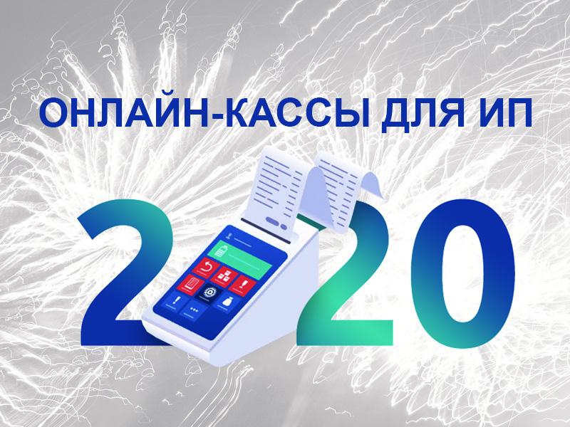 Онлайн касса для ИП в 2020 году