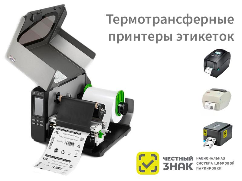 Термотрансферный принтер этикеток — что это и как выбрать
