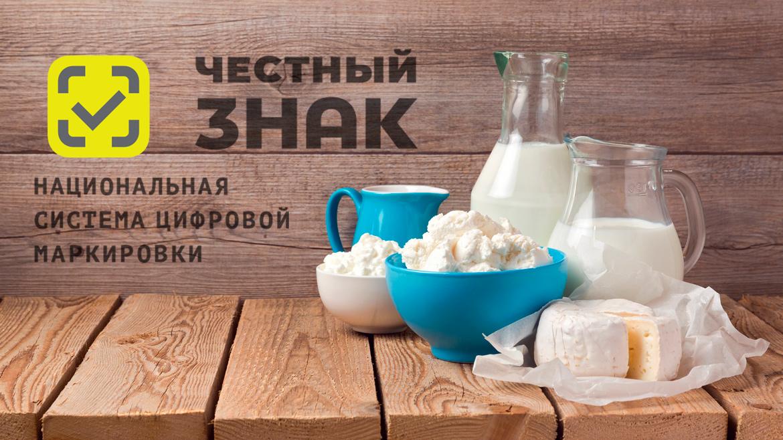 Маркировка молочных продуктов