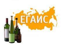 ЕГАИС как работать с алкоголем