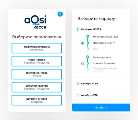 aqsi 5 кассовая программа
