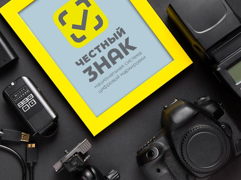Маркировка фотоаппаратов и ламп вспышек Честный Знак