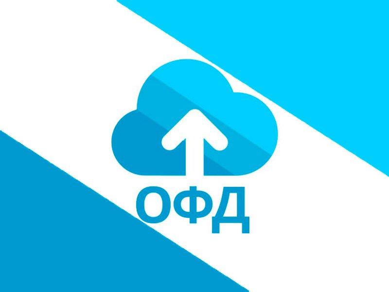 Что такое ОФД в онлайн-кассах