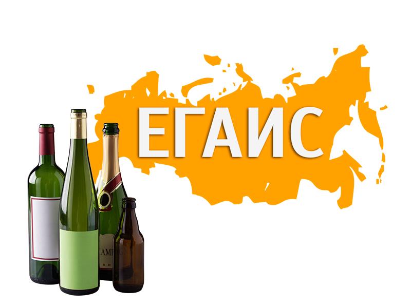 ЕГАИС: как работать с алкоголем