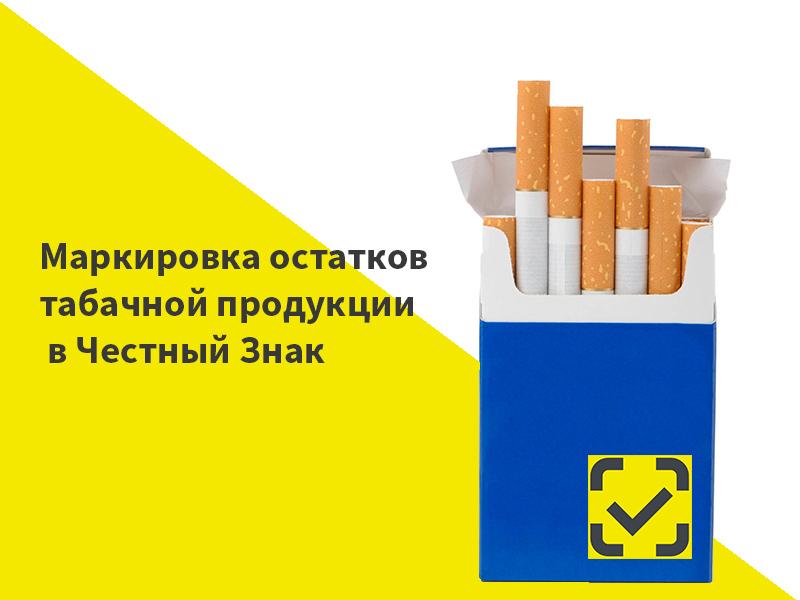 Маркировка остатков сигарет и табачной продукции