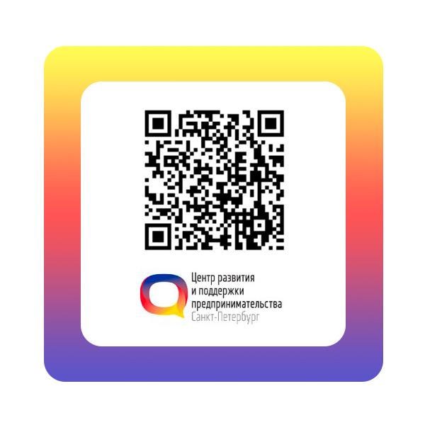 Получить QR код для ИП и организаций в ЦРПП