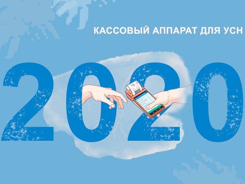 Кассовый аппарат для УСН в 2020 году