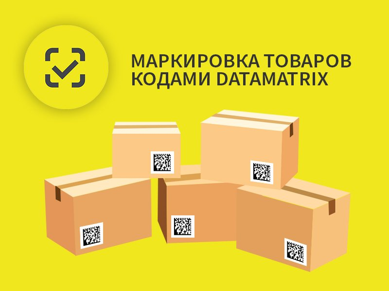 Маркировка товаров кодами Data Matrix