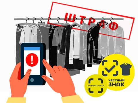 Маркировка одежды: штрафы за нарушения и как их избежать