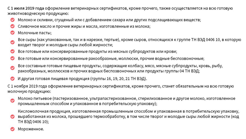 Перечень товаров Меркурий Россельхознадзор