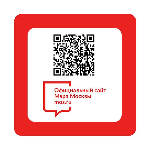 Получить QR код для ИП и организаций на mos.ru