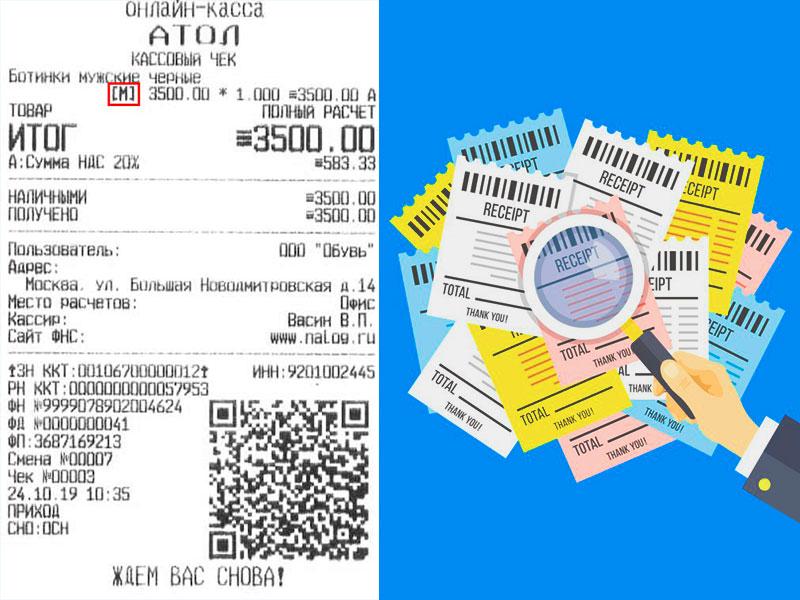 Кассовый чек с февраля 2021 — номенклатура товара в чеке