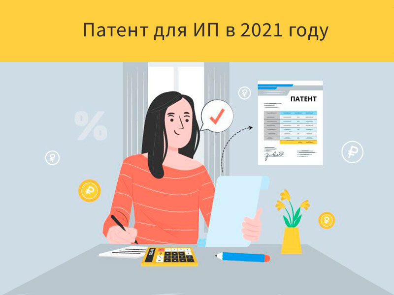 Патент для ИП в 2021 году — изменения в ПСН