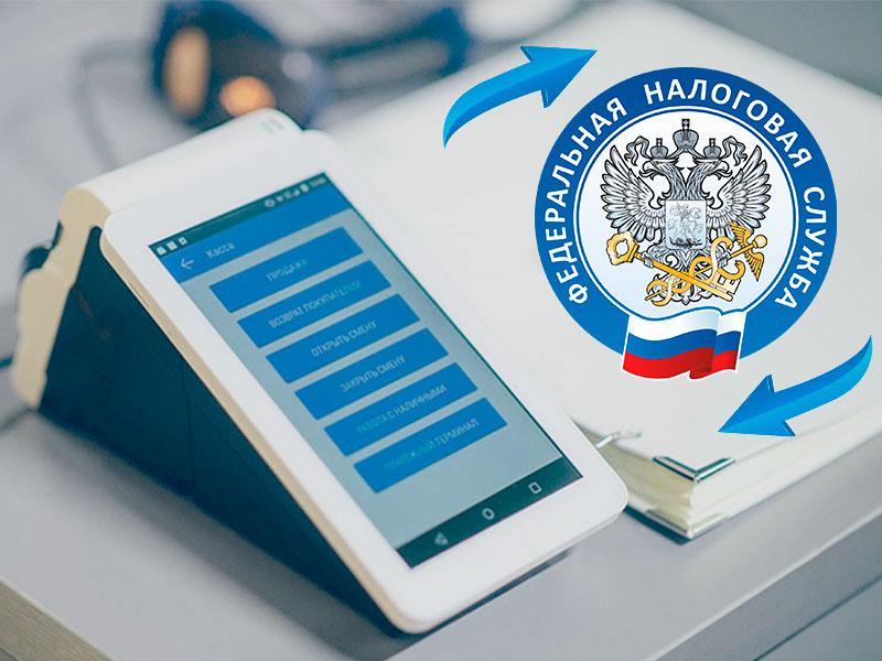 Налоговый учет онлайн-кассы в ФНС