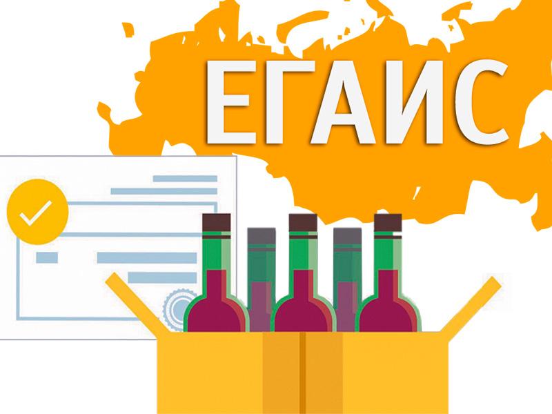 ЕГАИС в 2021 году: главные изменения в системе