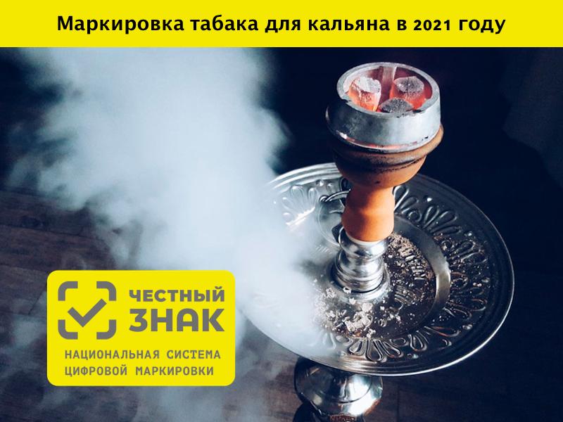 Маркировка табака для кальяна в 2021 году