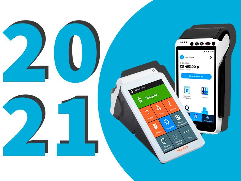 Онлайн-кассы в 2021 году: последние изменения