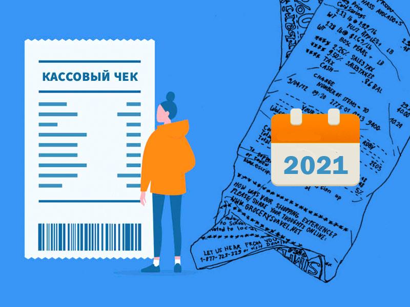Номенклатура в чеке — как указывать обязательную номенклатуру с 2021