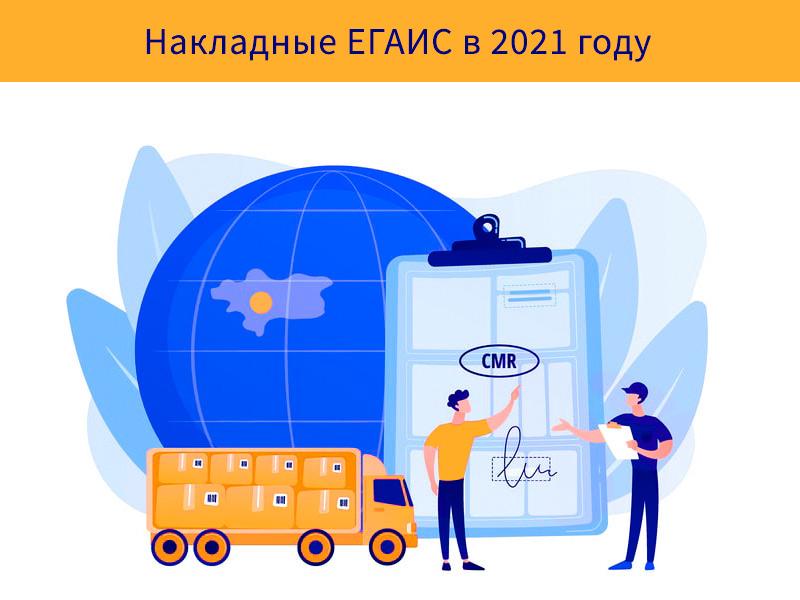 Накладные ЕГАИС: как работать по правилам в 2021 году