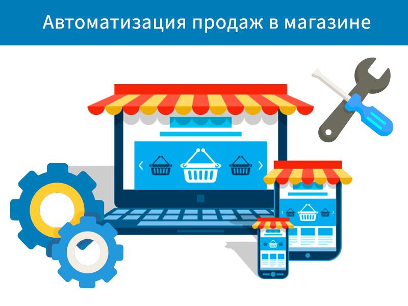 Автоматизация продаж в магазине — управление, организация и учет