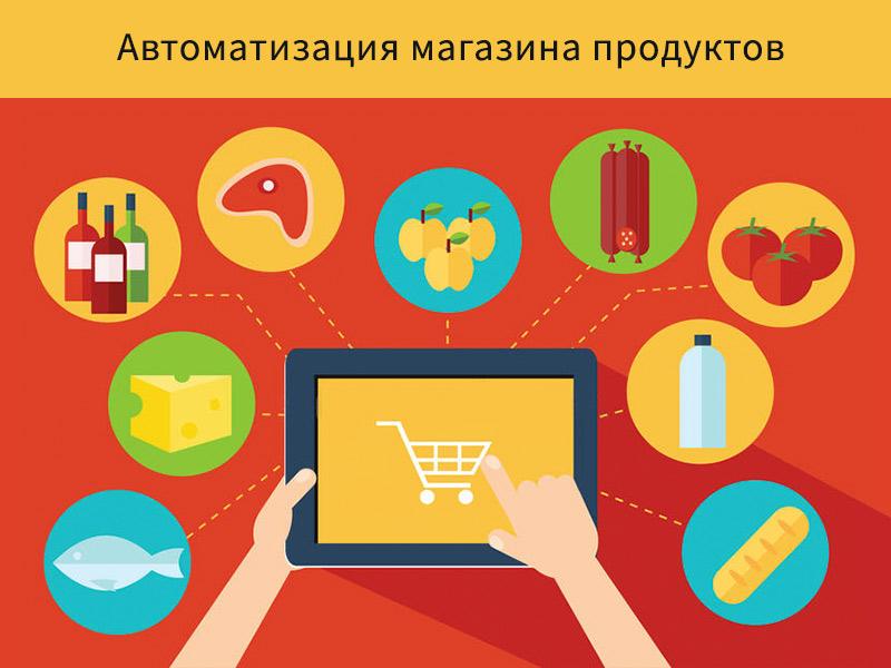 Решения для автоматизации магазина продуктов