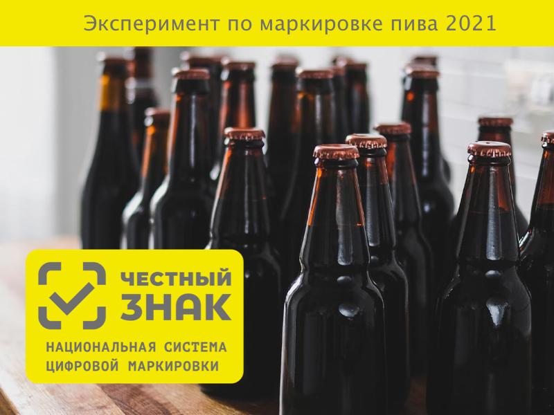 Стартовал эксперимент по маркировке пива с 1 апреля 2021 года