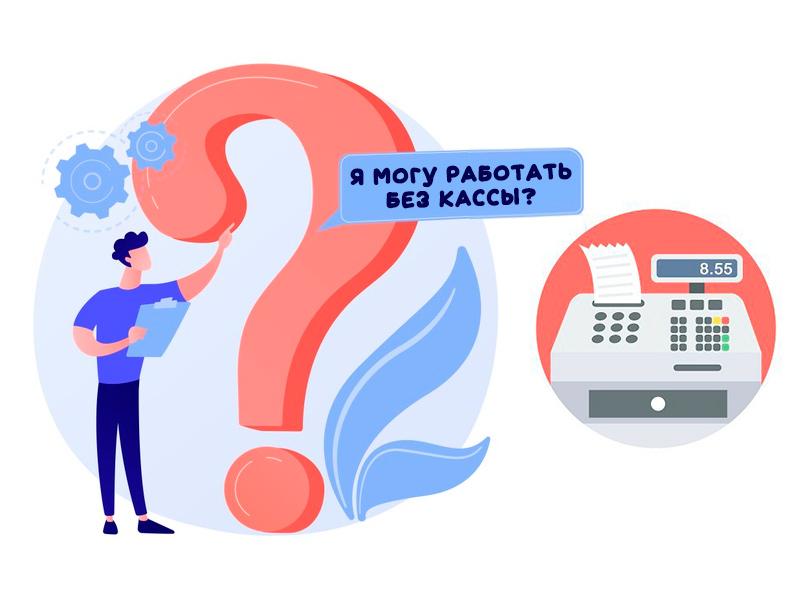 Кому можно работать без онлайн-кассы?
