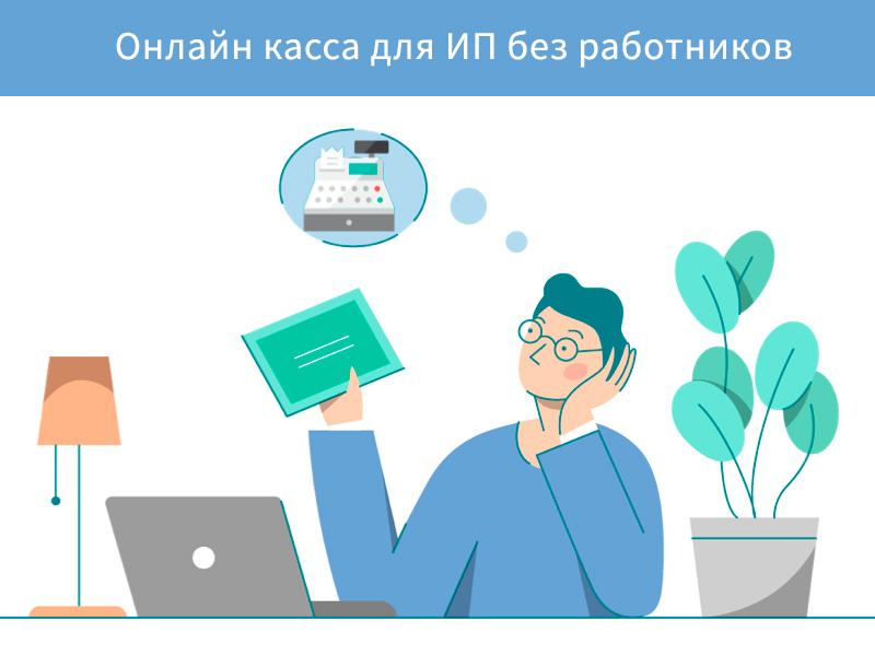 Онлайн касса для ИП без работников в 2021 году