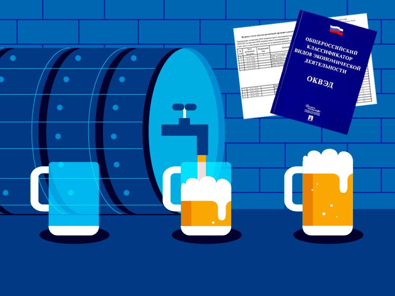 ОКВЭД для продажи пива: как открыть точку разливного пива?