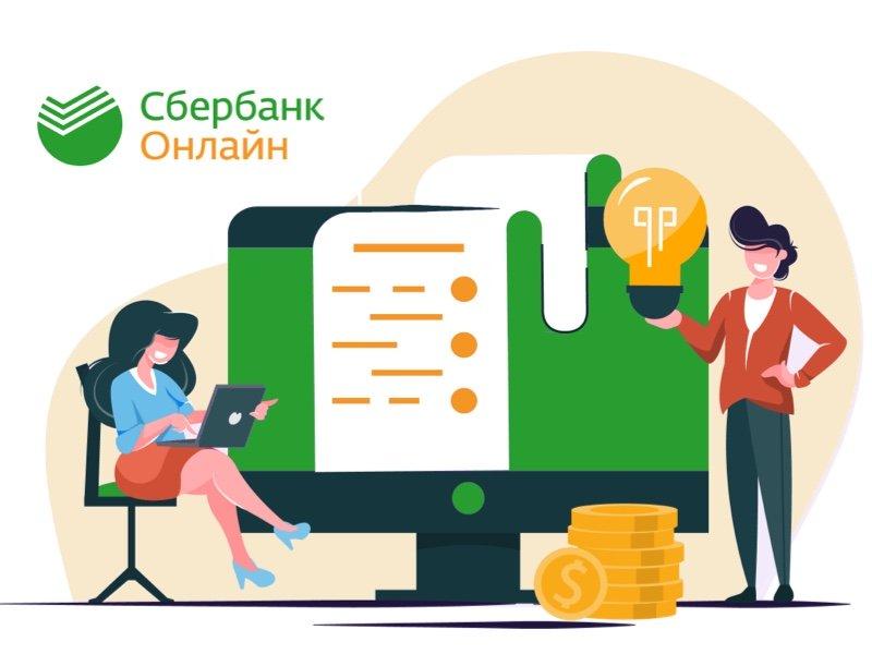 Что будет, если принимать платежи через Сбербанк-онлайн при расчете с покупателями?