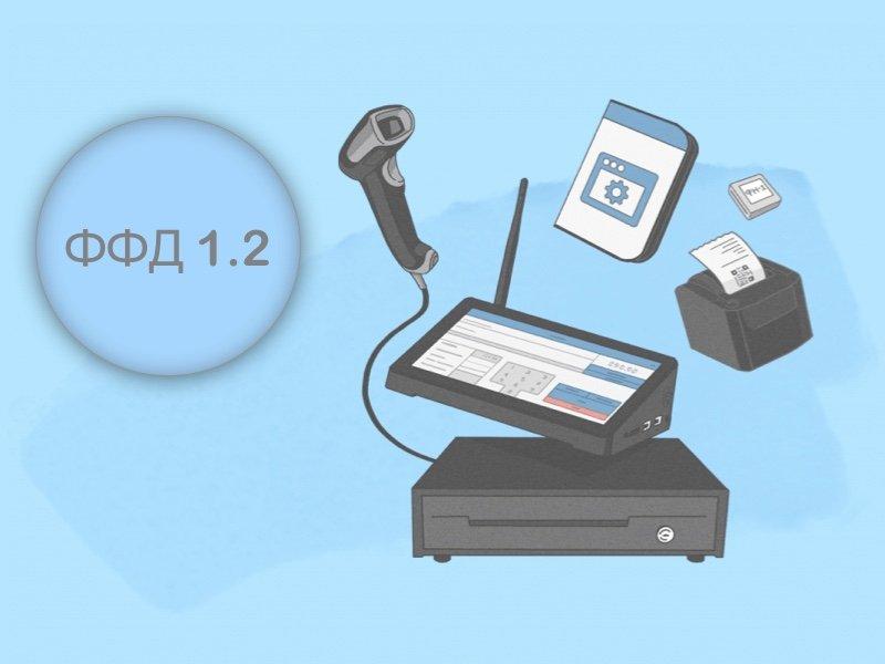 ФФД 1.2 — что это? Как работать с новым форматом фискальных документов?