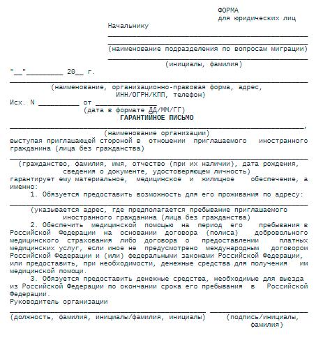 Пример гарантийного письма для юридических лиц