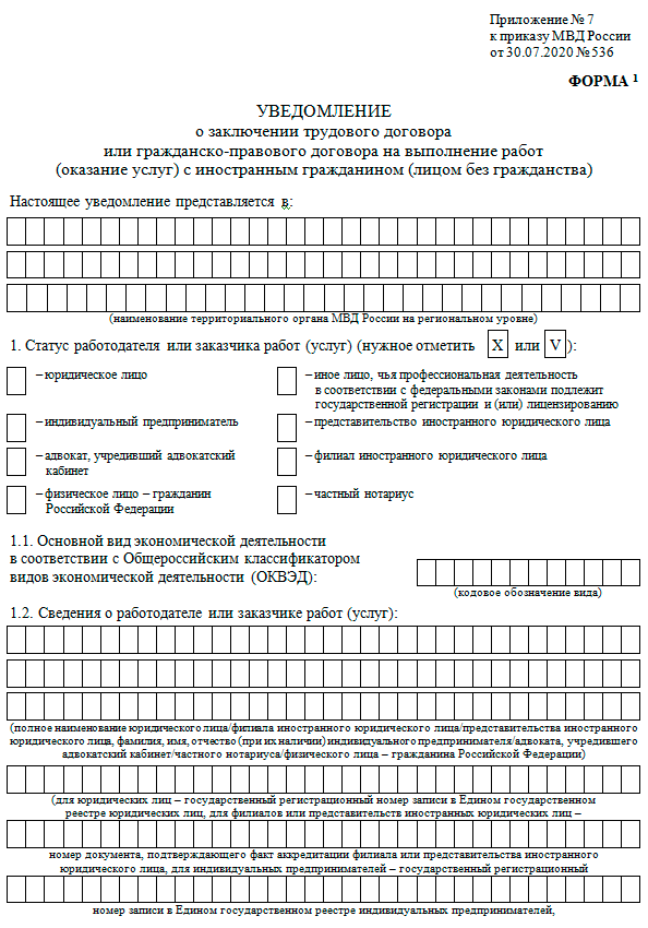 Пример уведомления о заключении трудового договора с иностранным работником