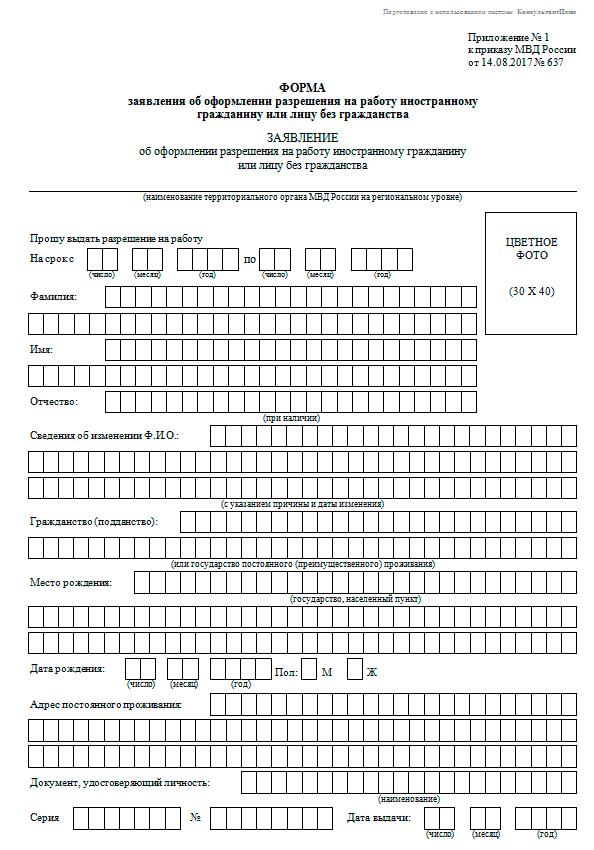 Пример заявления на разрешение на работу в России