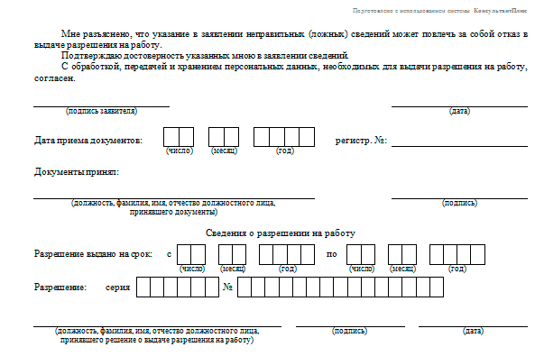 заявление на разрешение на работу в РФ