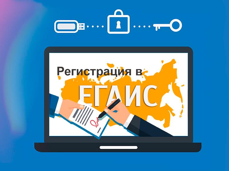 Как зарегистрироваться в ЕГАИС — пошаговая инструкция