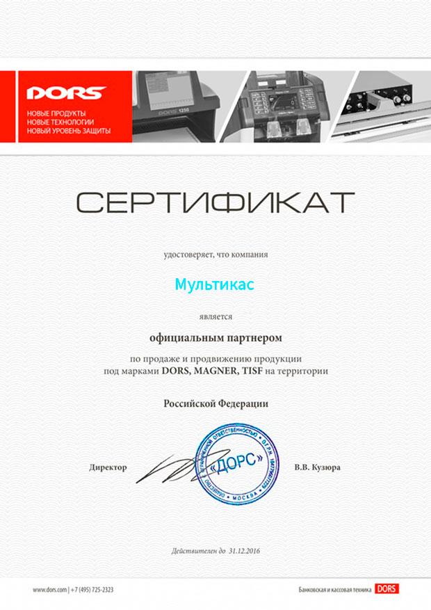 сертификат dors