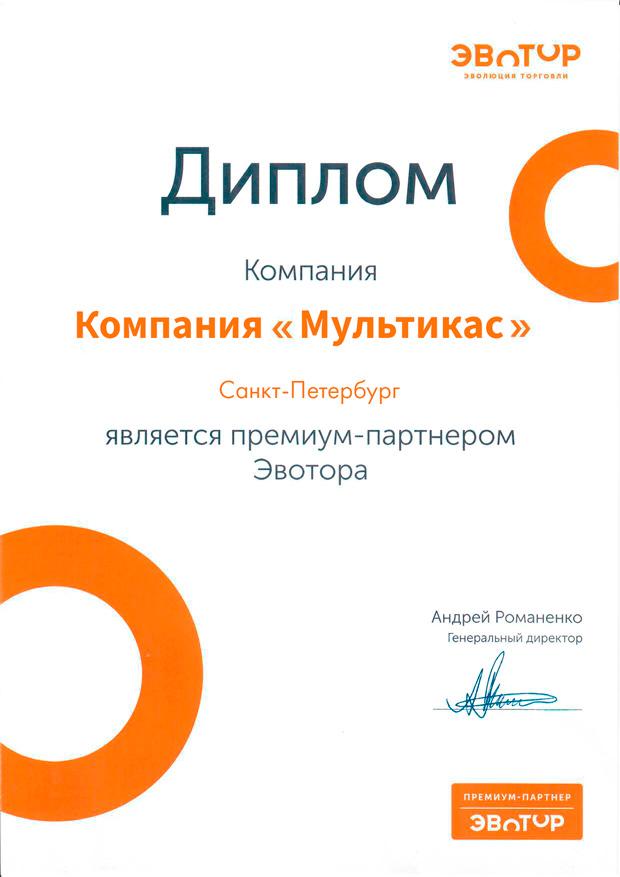 сертификат эвотор