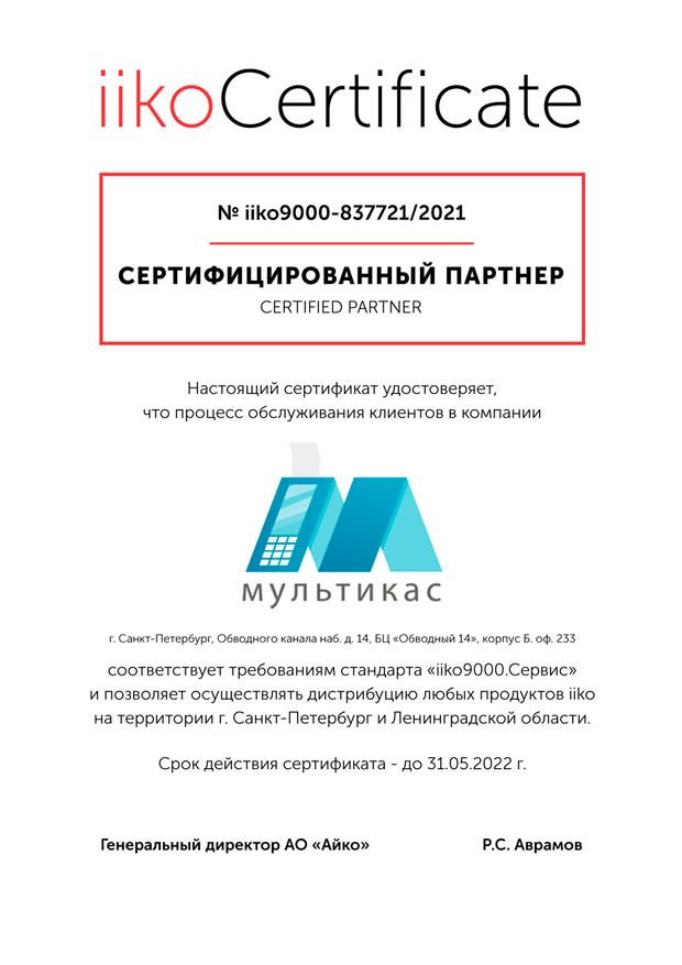сертификат iiko