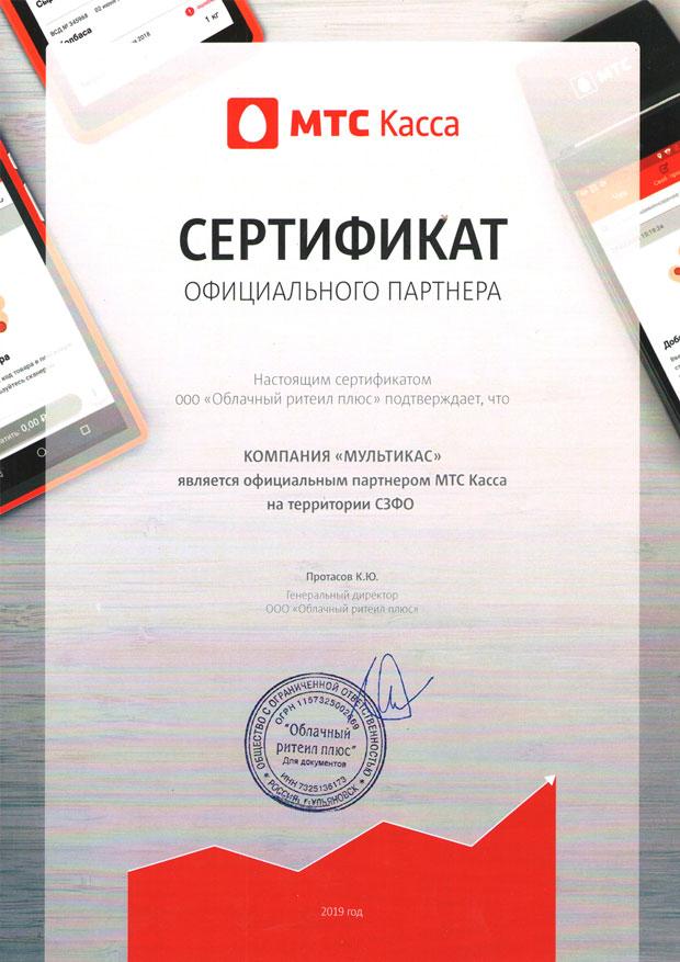 сертификат мтс